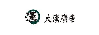 许昌大汉广告装饰工程有限公司