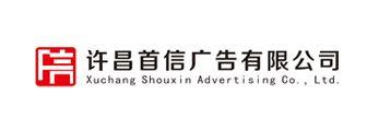 许昌首信广告有限公司