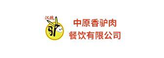 汉魏中原驴肉馆
