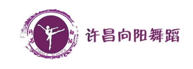 许昌向阳舞蹈学校